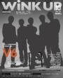 Wink Up (�E�B���N�A�b�v)2015�N 10����