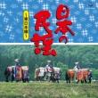 Nihon No Minyou-Higashinihon Hen-