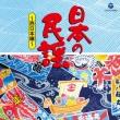 Nihon No Minyou-Nishinihon Hen-
