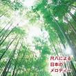 Shakuhachi Ni Yoru Nihon No Melody