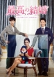 The Greatest Marriage Dvd-Box 2