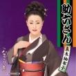 Nagori Zuki/Sukeroku San