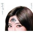 Sanhara-Seinaru Chikara-