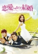 Marriage Not Dating Dvd-Box1