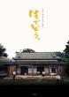 Stillichimiya Tour[nama De Dou.]