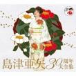 30 Shuunen Kinen Album