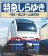 Tokkyuu Shirayuki(Niigata-Naoetsu-Joetsu Myoko)
