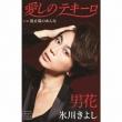 Itoshi No Tequiero/Otoko Bana(Single Version)