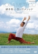 Watamoto Akira No Yoga Method
