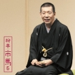 Ryutei Ichiba 6 Mekauma/Nijuushikou