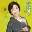 Godai Natsuko Zenkyoku Shuu 2016