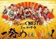 Johnnys West 1st Concert Ippatsu Meeeeeeee!