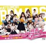Hatsumori Bemars Blu-Ray Special Box