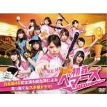 Hatsumori Bemars Dvd Box