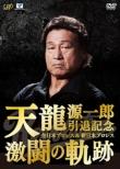 Tenryu Genichiro Intai Kinen Zennihon Prowres&Shinnihon Prowres Gekitou No Kiseki Dvd-Box