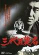3 Dai Me Shuumei