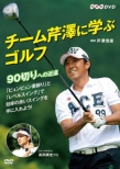 Team Serizawa Ni Manabu Golf -90 Giri He No Chikamichi-