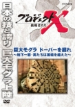 Project X Challengers Kyodai Mogura Dover Wo Hore -Chika Hitosuji.Otoko Tachi Ha Kokkyou Wo Koeta-
