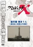 Project X Challengers Tsuutenkaku Atsuki 7 Nin -Shoutenshu To Touhakase No Chousen-