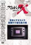 Project X Challengers Kakumei Video Camera Shinan No Kogataka Souryokusen