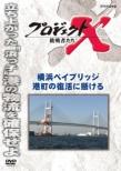Project X Challengers Yokohama Bay Bridge Minatomachi No Fukkatsu Ni Kakeru