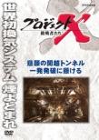Project X Challengers Higan No Kanetsu Tunnel Ippatsu Happa Ni Kakeru