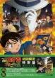 Gekijou Ban Detective Conan Gouka No Himawari