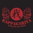 Rappagariyabasugiru Best Mix 2015