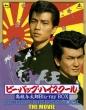 Be-Bop-Highschool Koukou Yotarou Blu-Ray Box