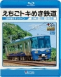 Echigo Tokimeki Tetsudou -Nihonkai Hisui Line-Naoetsu-Tomari Oufuku
