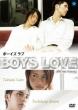 Boys Love Premium Box