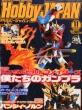 Hobby Japan (�z�r�[�W���p��)2015�N 11����