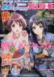 Megami Magazine Deluxe Vol.25 Megami Magazine 2015�N 11�����ʍ�