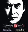Edogawa Ranpo[kyuuketsuki]yori Tsurara No Bijo/Edogawa Ranpo[majutsu Shi]yori Yokushitsu No Bijo