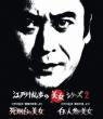 Edogawa Ranpo[akuma No Monshou]yori Shikei Dai No Bijo/Edogawa Ranpo[ryokui No Oni]yori Shiroi