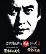 Edogawa Ranpo[ankoku Sei]yori Kurosuisen No Bijo/Edogawa Ranpo No Ougon Kamen Yousei No Bijo