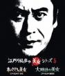 Akai Sasori No Bijo Edogawa Ranpo No[youchuu]/Oodokei No Bijo Edogawa Ranpo No Yuurei Tou