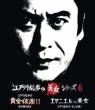 Edogawa Ranpo No Ougon Kamen 2 Sakura No Kuni No Bijo/Emmanuelle No Bijo Edogawa Ranpo No