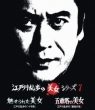 Miserareta Bijo Edogawa Ranpo No[juujiro]/Gojuunotou No Bijo Edogawa Ranpo No[yuuki No Tou]