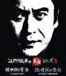 Kagami Jigoku No Bijo Edogawa Ranpo No[kage Otoko]/Shiroi Chibusa No Bijo Edogawa Ranpo No[jigoku No