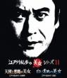 Tenshi To Akuma No Bijo Edogawa Ranpo No[hakuchuumu]/Shiroi Suhada No Bijo Edogawa Ranpo No [moujuu]