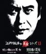 Ayashii Kizuato No Bijo Edogawa Ranpo No[injuu]/Kuro Shinju No Bijo Edogawa Ranpo No[shinri Shiken]