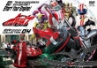 Kamen Rider Drive Dvd Collection 04