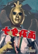 Nanairo Kamen Dvd-Box Digital Remaster Ban