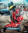 Gekijou Ban Kamen Rider Drive Surprise Future