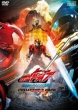 Gekijou Ban Kamen Rider Drive Surprise Future Collector`s Pack