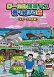 Local Rosen Bus Noritsugi No Tabi <<yonezawa-Omazaki Hen>>