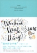 Weekend Wish Diary �T��...