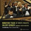 Piano Concerto No.1 : Nobuyuki Tsujii(P)Gergiev / Mariinsky Orchestra +Encore