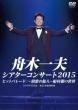 Theater Concert 2015 Hit Parade/-Enka No Tabibito-Funamura Toru No Sekai